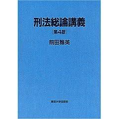 刑法総論講義 前田雅英