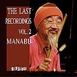 THE LAST RECORDINGS VOL.2 MANABU