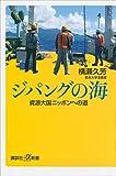 ジパングの海 資源大国ニッポンへの道 (講談社+α新書)