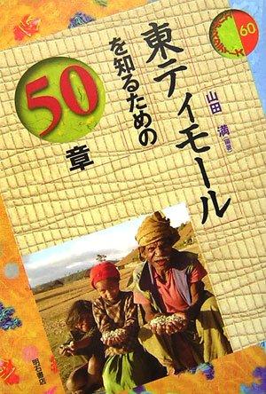 東ティモールを知るための50章 エリア・スタディーズ -