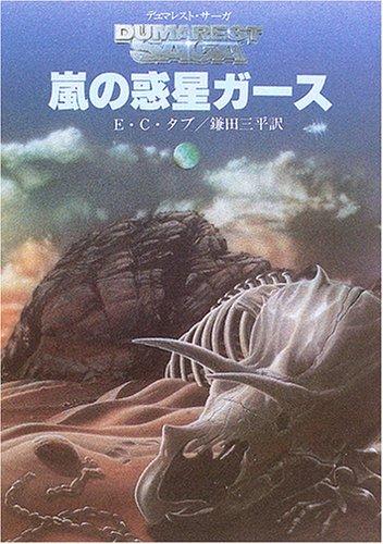 [29-1]嵐の惑星ガース <デュマレスト・サーガ1> (創元SF文庫)