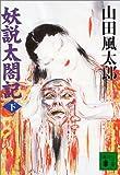 妖説太閤記〈下〉 (講談社文庫)