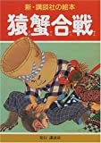 猿蟹合戦 (新・講談社の絵本)