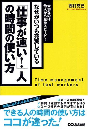 「仕事が速い!」人の時間の使い方