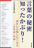言葉の秘密 知ったかぶり!—誰かに自慢したくなる「日本語」の話