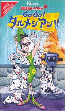 101匹わんちゃん「Go Go!ダルメシアン!!」【日本語吹替版】 [VHS]