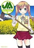 JA?女子によるアグリカルチャー?(8) (角川コミックス・エース)