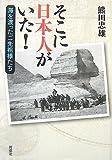 そこに日本人がいた!—海を渡ったご先祖様たち