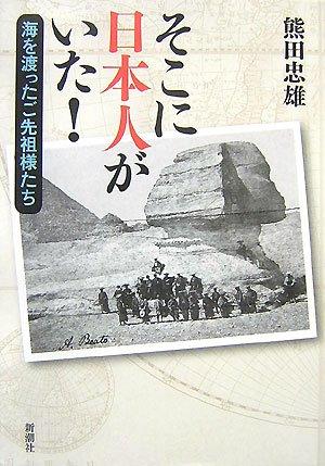そこに日本人がいた!―海を渡ったご先祖様たち