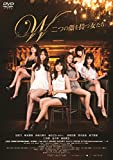 W~二つの顔を持つ女たち~ [DVD]