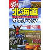 北海道ポケットマップ (SAN-EI MOOK ツーリングGO!GO!)