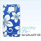 GALAXY S II SC-02C対応 携帯ケース【276ハワイアン柄(ブルー)】