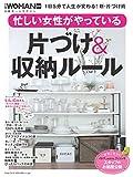 日経ホームマガジン 忙しい女性がやっている 片づけ&収納ルール (日経WOMAN別冊)