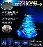 メタリックナノパズル専用 LEDライトアップステージ TMA-01