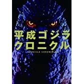 平成ゴジラ クロニクル