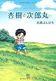 杏樹と次郎丸―銀牙伝説 (ニチブンコミックス)
