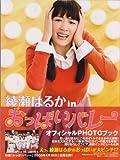 �����Ϥ뤫 in ���äѤ��Х졼���ե������PHOTO�֥å� <�ƥ�ӥ��?�����Խ�> (TOKYO NEWS MOOK)