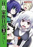 コミック 狂乱家族日記 3 (マジキューコミックス)