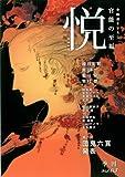 悦 vol.03