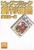 ビッグコミック創刊物語 (祥伝社黄金文庫)
