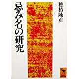 忌み名の研究 (講談社学術文庫)