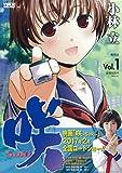咲ーSakiー 1 (ヤングガンガンコミックス リミックス)