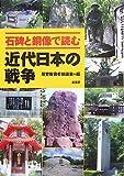 石碑と銅像で読む近代日本の戦争