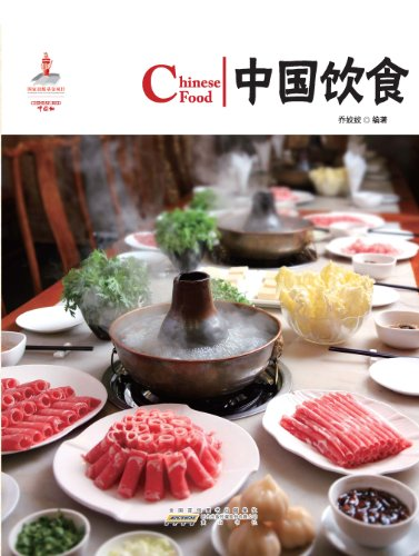 Chinese Food (Chinese Red) (Chinese Edition) by qiao jiao jiao