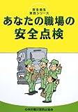 あなたの職場の安全点検 (安全衛生実践シリーズ)