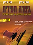 img - for Chasidic / Jewish Guitar Vol. 3 - The Greatest Chasidic Hits | Easy Guitar Arrangements book / textbook / text book