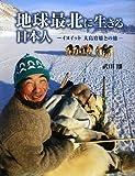 地球最北に生きる日本人―イヌイット大島育雄との旅