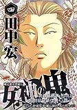 女神の鬼(4) (ヤンマガKCスペシャル)
