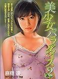 美少女パラダイス(2) (マドンナメイト文庫)