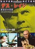 デス・レイジ 暗殺者の墓標 [DVD]