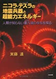 ニコラ・テスラの地震兵器と超能力エネルギー—人類が知らない重力(スカラー)波の存在を探る