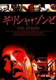 ギリシャ・ゾンビ [DVD]