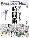 PRESIDENT NEXT(プレジデントネクスト) Vol.9