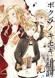 ボクラノキセキ 9巻 限定版 (IDコミックス ZERO-SUMコミックス)