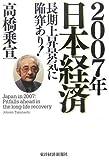 2007年日本経済―長期上昇景気に陥穽あり!