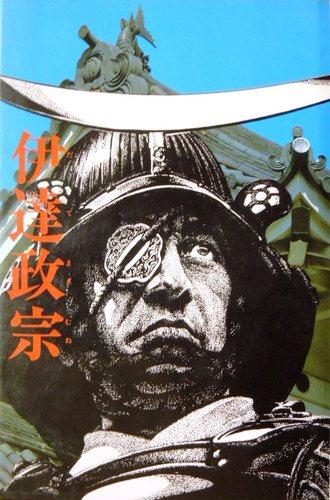 伊達政宗 (嵐の中の日本人シリーズ 14)