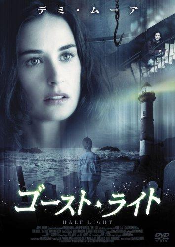 ゴースト・ライト [DVD]