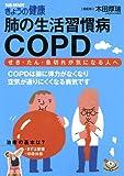 肺の生活習慣病COPD―せき・たん・息切れが気になる人へ (別冊NHKきょうの健康)