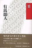 有馬朗人 (花神コレクション〈俳句〉)