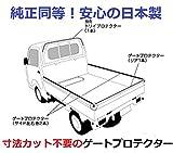 日本製ゲートプロテクター 軽トラック荷台に 汎用 スズキ・日産・マツダ・三菱用