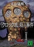 「クロック城」殺人事件 (講談社文庫 き 53-1)