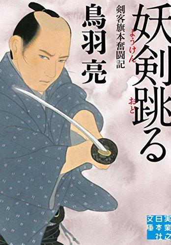 妖剣跳る 剣客旗本奮闘記 (実業之日本社文庫)