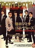 PATi・PATi (パチ パチ) 2009年 01月号 [雑誌]