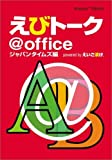 えびトーク@office ~Amazon Edition~