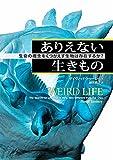 ありえない生きもの―生命の概念をくつがえす生物は存在するか?