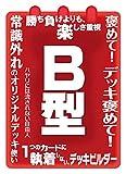 キャラクタースリーブコレクション 「B型」